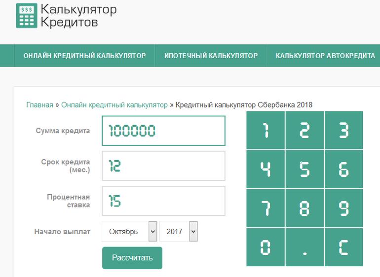 калькулятор кредита онлайн москва срок давности по займу в мфо